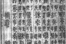 Quyển sách cổ nhất Việt Nam còn được lưu giữ