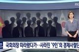Lý do chưa công bố danh tính 9 người bỏ trốn ở lại Hàn Quốc