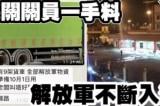 Nhân viên hải quan: Xe quân sự TQ liên tiếp vào Hồng Kông