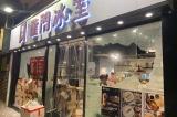 Hồng Kông: Côn đồ đập phá nhà hàng tặng thức ăn cho người biểu tình