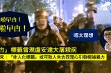 Biểu tình Hồng Kông: Giới chức bị lên án vì hành động gợi liên tưởng đến phát xít